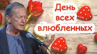 Михаил Задорнов - День всех влюбленных