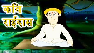 Akbar Birbal – Kavi Raidas – कवि राईदास - Animation Moral Stories For Kids In Hindi