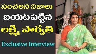 Lakshmi Parvathi Exclusive Interview |  Lakshmi's NTR Movie | Film Jalsa