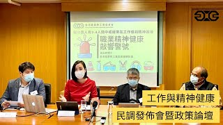 【工委會講座020】工作與精神健康民調發佈會暨政策論壇