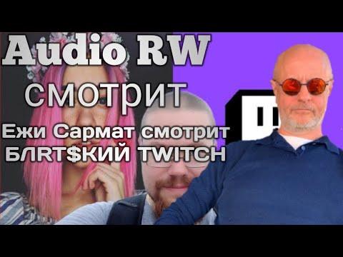 Audio RW смотрит- Ежи Сармат смотрит БЛRT$КИЙ TWITCH — МОДЕРАЦИЯ / ПРИЧИНЫ БЛОКИРОВОК (Audio RW)