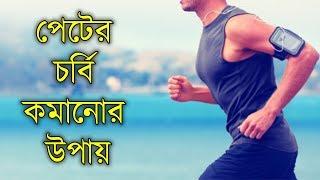 পেটের চর্বি কমানোর ব্যায়াম | পেটের মেদ কমানোর সহজ উপায় | হেল্থ টিপস বাংলা | Health Tips Bangla