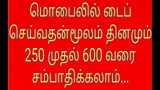 Earn money online at home by captcha typing / kolotibablo in tamil
