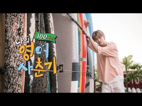 (ENG SUB) [My English Puberty 100 Hours EP.2] NCT JAEMIN Cut