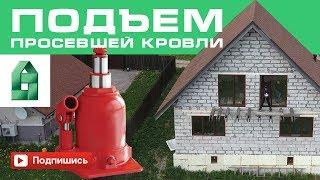 видео Как поднять крышу дома