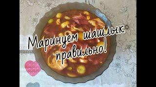 Маринад для самого сочного шашлыка из свинины / The marinade for the succulent pork