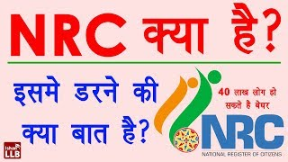Cover images What is NRC Issue in Assam in Hindi - भारतीय राष्ट्रीय नागरिक रजिस्टर क्या है | NRC Details in Hindi
