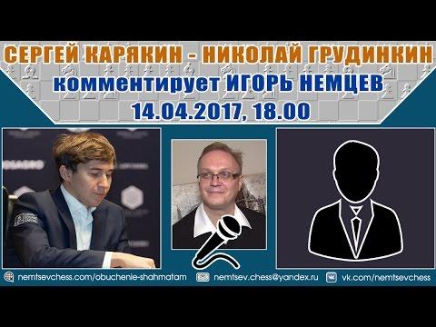 Видео: Игорь Немцев мастер ФИДЕ тренер высшей категории / youtube.com