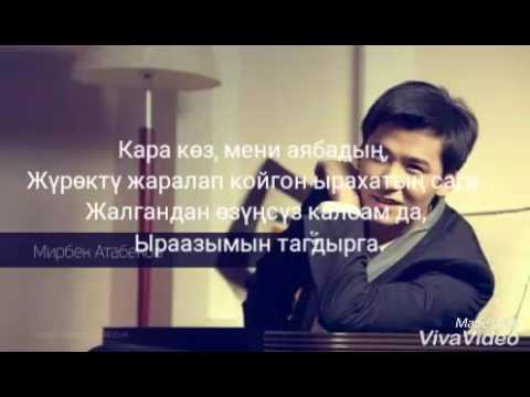 Новая песня мирбека атабекова