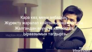 Текст песни Кара коз Мирбек Атабеков