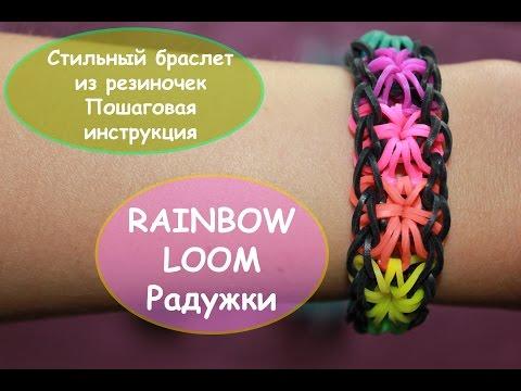 Смотреть онлайн Оригинальный браслет из резинок RAINBOW LOOM РАДУЖКИ плетение звездочка пошаговая инструкция