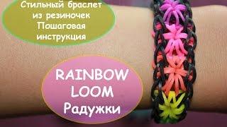 Оригинальный браслет из резинок RAINBOW LOOM РАДУЖКИ плетение звездочка пошаговая инструкция