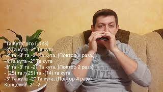 Сложный блюзовый рифф для губной гармошки Урок №39.Blues riff for the harmonica Lesson №39
