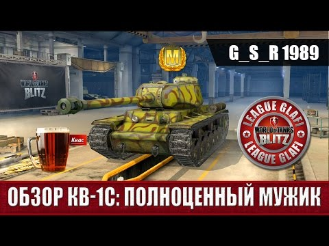 WoT Blitz Обзор КВ-1С - World of Tanks Blitz КВ-1С