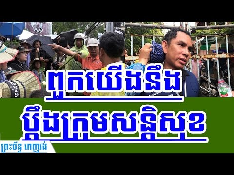 Khmer News Today | Human Rights And Land Activists Determine to Sue Khan Daun Penh Guards