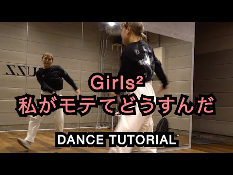 Girls²(ガールズガールズ)さんの私がモテてどうすんだの振りを解説しました! 一緒に踊りましょう! ◇teamTT teamTT(チームティーティー)はTikTok...