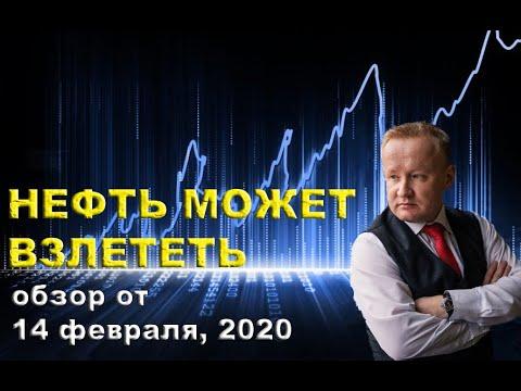 НЕФТЬ МОЖЕТ ВЗЛЕТЕТЬ / КУРС ДОЛЛАРА НА СЕГОДНЯ, 14 ФЕВРАЛЯ, 2020