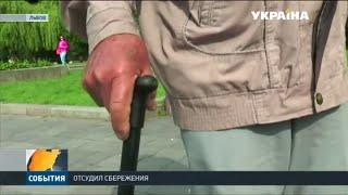 Пенсионер со Львова отсудил украденные деньги с банка