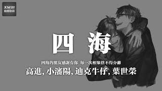 四海 - 高進、小瀋陽、迪克牛仔、葉世榮「XWill動態歌詞版MV」 J53843627