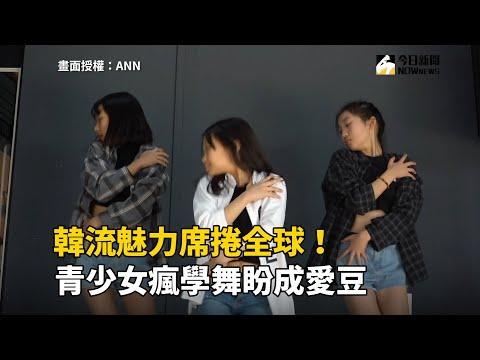 韓流魅力席捲全球!青少女瘋學舞盼成愛豆