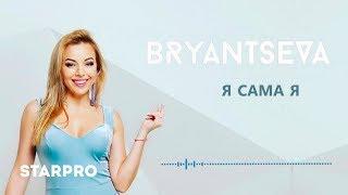 BRYANTSEVA - Я сама Я