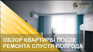 Обзор квартиры после ремонта. ЖК Вертикаль, комплексный ремонт квартиры, СК Рулетка