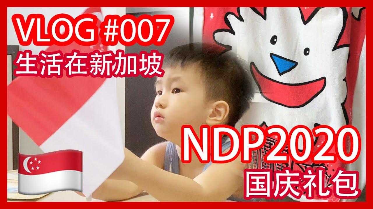 【VLOG#007】生活在新加坡-国庆大礼包NDP2020