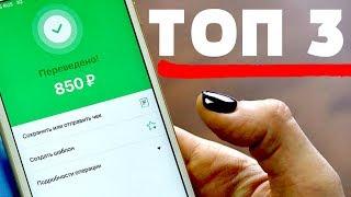 Download ТОП 3 САЙТА для заработка денег БЕЗ вложений для НОВИЧКОВ. Как заработать в Интернете 2019 Mp3 and Videos