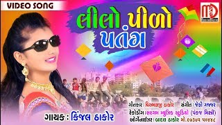 Lal Pili Patang   Kinjal Thakor New Gujarati Uttarayan Song   Full Video Song