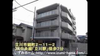 詳細:http://www.izumi-home.com/custom84.html 売却・査定:http://ww...