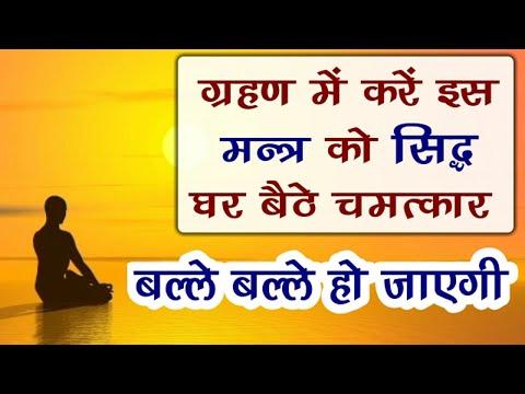 2020 ग्रहण काल में मंत्र सिद्धि कैसे करें | Grahan Me Mantra Siddhi Kaise Kare | Grahan 2020 India
