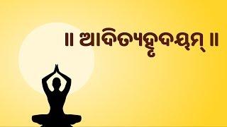 Aditya Hridayam Stotram with Oriya Lyrics (ଆଦିତ୍ୟହୃଦୟମ୍)-Easy Recitation Series