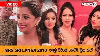 MRS SRI LANKA 2018 පළමු වටයේ තේරීම් වුනහැටි