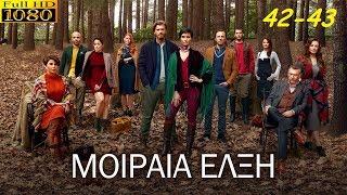 cesur ve guzel μοιραια ελξη dvd17 bolum promo 5