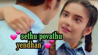 sethu povathu yendhan udampu mattum thaan_(kathi) album video song 💕 #sathu_ponath_enthan