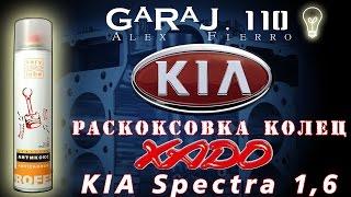 Раскоксовка колец XADO - Kia Spectra