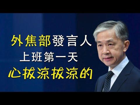 美追打中共;英终止香港引渡条例、寻求日本建设没有华为的5G;南海问题、疫情追责——中共外交部新发言人汪文斌上班第一天(江峰漫谈20200720第207期)