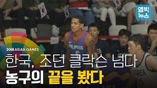 조던 클락슨, 한국 농구 처음이지? 라건아 날았다