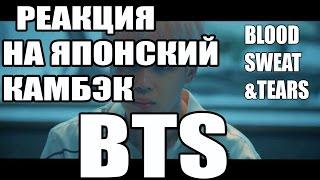 ЯПОНСКИЙ КАМБЭК BTS\ BLOOD SWEAT & TEARS