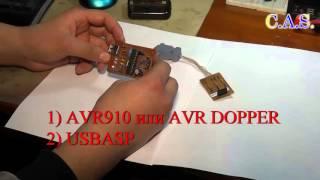 Урок 5. По микроконтроллерам(AVR)(От КАС) -  Какой программатор выбрать для изучения МК AVR