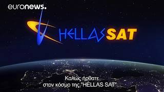 Έτοιμος για εκτόξευση ο HELLAS SAT 3 με τις σημαίες Κύπρο και Ελλάδας