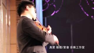【真愛・音樂】婚禮現場_小提琴+鍵盤