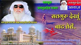 Satguru latest bhajan:- satguru dekhu baat Teri। सतगुरु देखूं बाट तेरी। जन्मदिन भजन