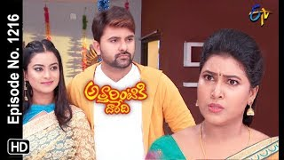 Attarintiki Daredi | 27th September 2018 | Full Episode No 1216 | ETV Telugu