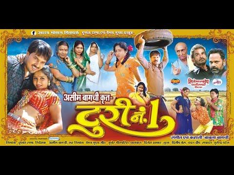 Turi No.1 Chhattisgarhi - Full Movie - Anuj Sharma - Silky Guha - Superhit Chhattisgarhi Movie