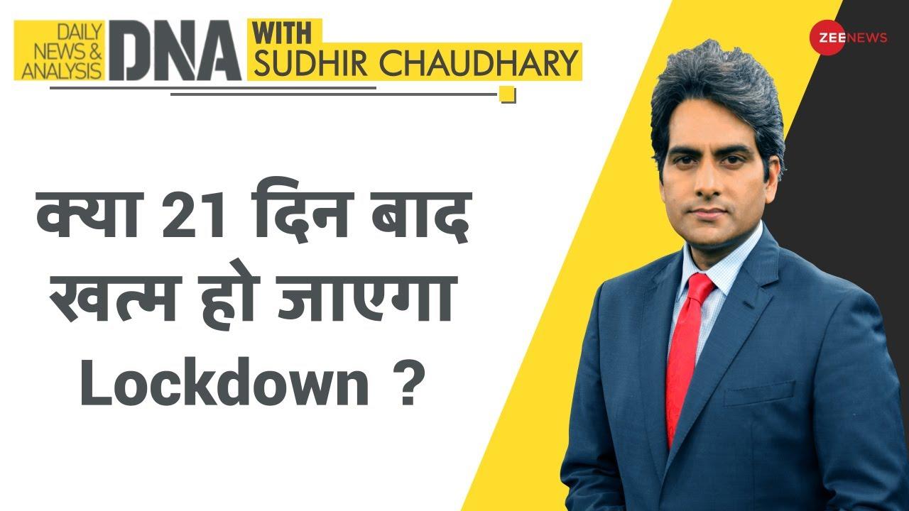 DNA : क्या 21 दिन बाद खत्म हो जाएगा Lockdown? Sudhir Chaudhary Show | DNA Lockdown Explained |Corona