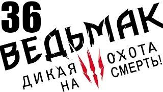 """прохождение Ведьмак 3: Дикая охота (сложность """"на смерть"""") [60 FPS] #36"""