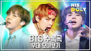 [ARMY pick!] BTS Non-Title Song Stage Compilationㅣ방탄소년단 수록곡 무대 모음ㅣ컴백 전 복습하기☆
