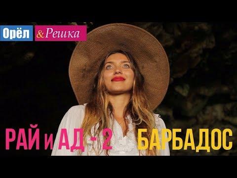 Орел и решка. Рай и Ад - 2 - Барбадос (Full HD) - Последний выпуск сезона!