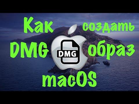 КАК СОЗДАТЬ DMG ОБРАЗ MACOS?!